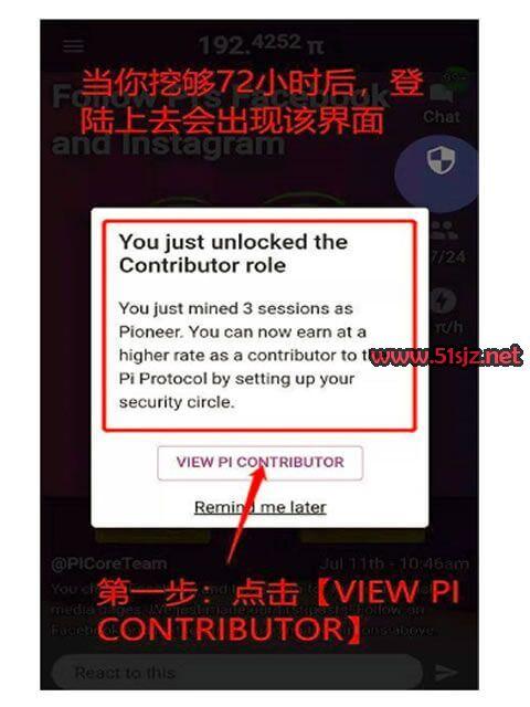 PI安全圈详细教程,注册了Pi的,手机号一定要验证
