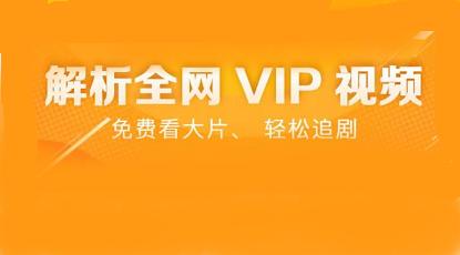 如何免费看全网影视VIP