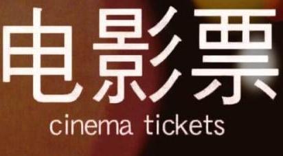 黄牛思维赚钱案例:靠倒卖低价电影票赚钱一个月赚四五万